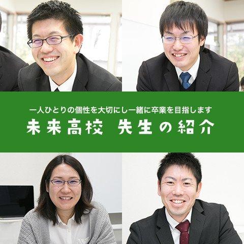 未来高校熊本学習センターの先生の紹介はこちら